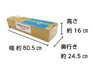 液晶テレビ壁掛けユニット(60型) 配送用箱サイズ