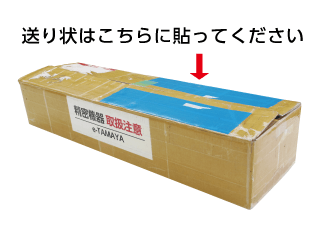 液晶テレビ壁掛けユニット(60型) 配送用箱詳細
