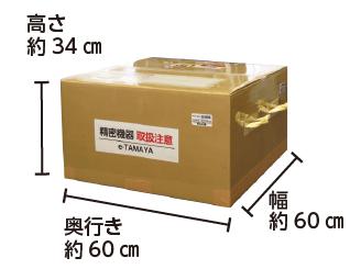 マウスコンピューター NEXTGEAR-MICRO im620PA2-SP-DL【マンスリーレンタル】 配送用箱サイズ