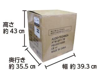 ワイヤレススピーカー20W オーディオテクニカ ATW-SP717 配送用箱サイズ