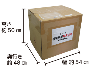 A4モノクロレーザープリンタ Canon LBP6300 配送用箱サイズ
