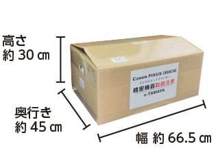 Canon インクジェットプリンタ A3 iX6830 配送用箱サイズ