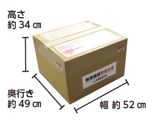 マウスコンピューター NEXTGEAR-MICRO im620PA2-SP レンタル 配送用箱サイズ