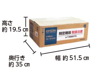 EPSON EB-1940W 配送用箱サイズ