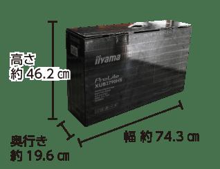 iiyama 27型ワイド LED液晶PCモニターXUB2790HS 配送用箱サイズ
