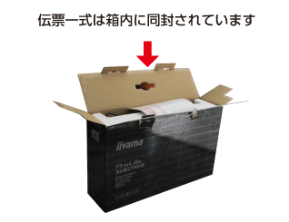 iiyama 27型ワイド LED液晶PCモニターXUB2790HS 配送用箱詳細