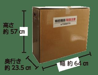 iMac 21.5インチ MD093J/A 配送用箱サイズ