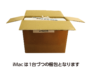 iMac 21.5インチ MD093J/A 配送用箱詳細