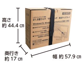 アイオーデータ 21.5型 タッチパネルモニターLCD-MF223FBR-T(対応OS:Windows 8以上) 配送用箱サイズ