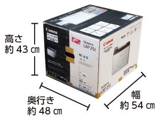 A4モノクロレーザープリンタ Canon LBP251 配送用箱サイズ