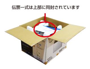 A4モノクロレーザープリンタ Canon LBP251 配送用箱詳細