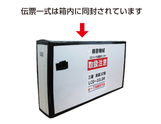 三菱 32型 液晶ディスプレイLCD-32LB6【RGBケーブル10m付属】 配送用箱詳細