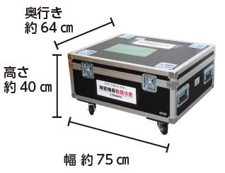 Panasonic PT-RW930J 配送用箱サイズ