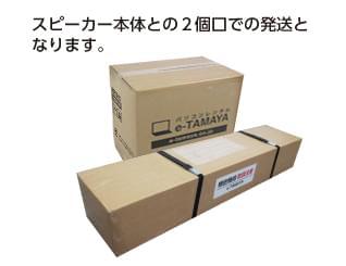 ワイヤレススピーカー60W パナソニック WS-X77 配送用箱詳細