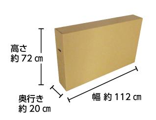 SHARP BIGPAD40型 PN-L401C 配送用箱サイズ