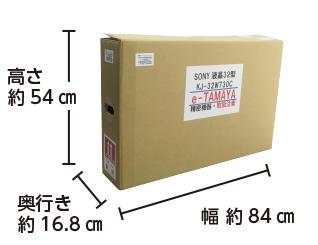 ソニー 32型 液晶ディスプレイ KJ-32W730C【HDMIケーブル3m付属】 配送用箱サイズ