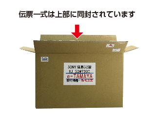 ソニー 32型 液晶ディスプレイ KJ-32W730C【HDMIケーブル3m付属】 配送用箱詳細