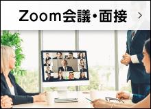 Zoom会議・面接