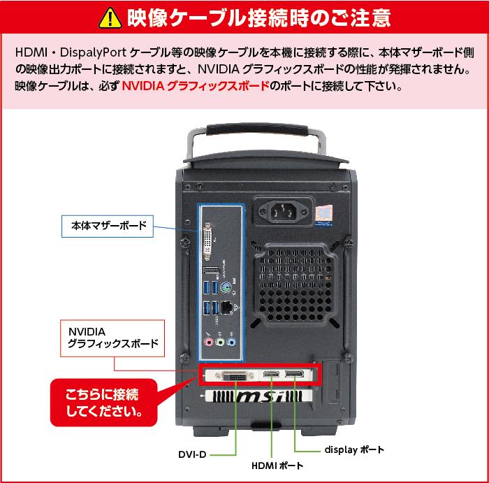 映像ケーブル接続時のご注意