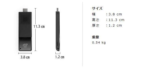 スティックPC サイズ
